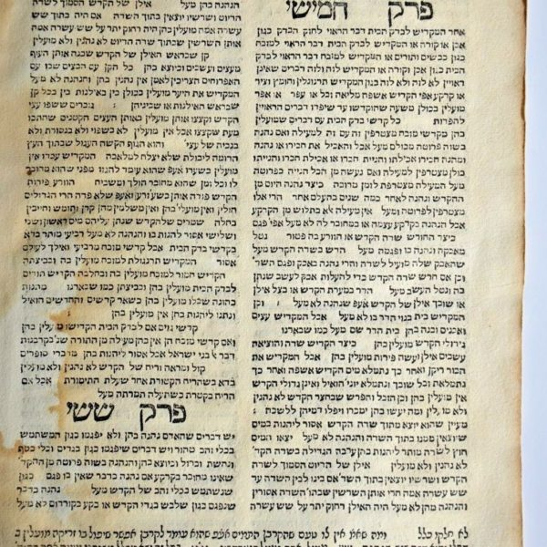 "1509 Post incunabula Constantinople antique judaica Hebrew משנה תורה לרמב""ם NICE"